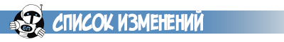 Список изменений MyBot v.7.5.1