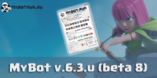 mybot v.6.3.u beta 8