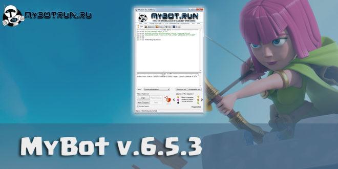 mybot v.6.5.3