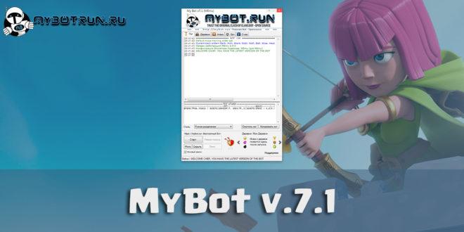 MyBot v.7.1