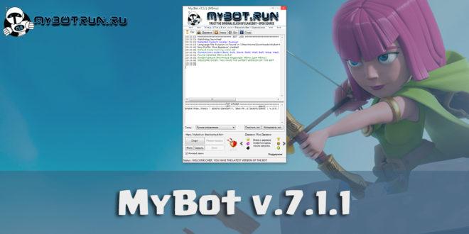 MyBot v.7.1.1