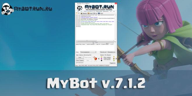 MyBot v.7.1.2