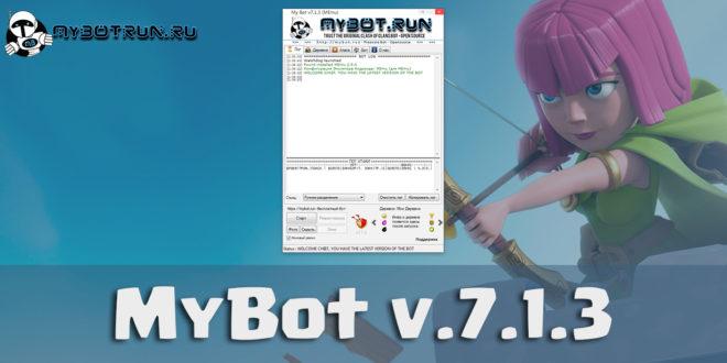 MyBot v.7.1.3