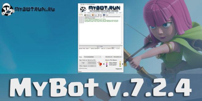 Скачать MyBot 7.2.4
