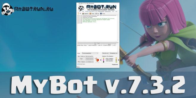 MyBotRun v.7.3.2
