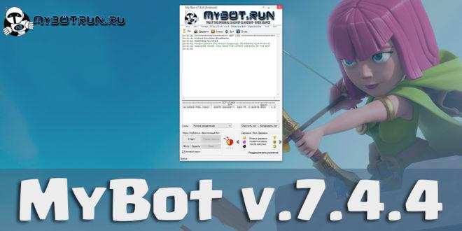 Скачать MyBot 7.4.4