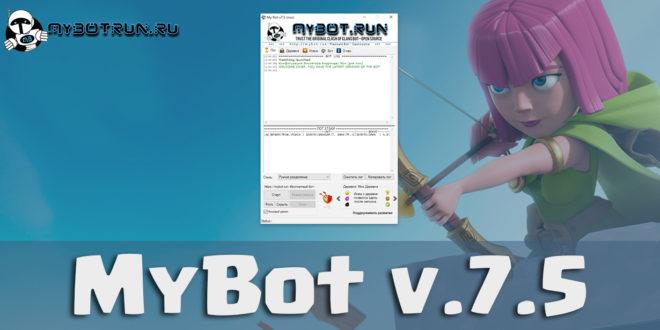 Скачать MyBot 7.5