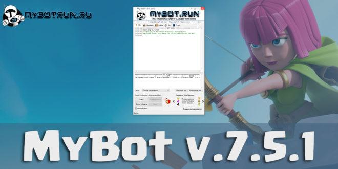 Скачать MyBot 7.5.1