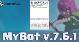Скачать MyBotRun 7.6.1