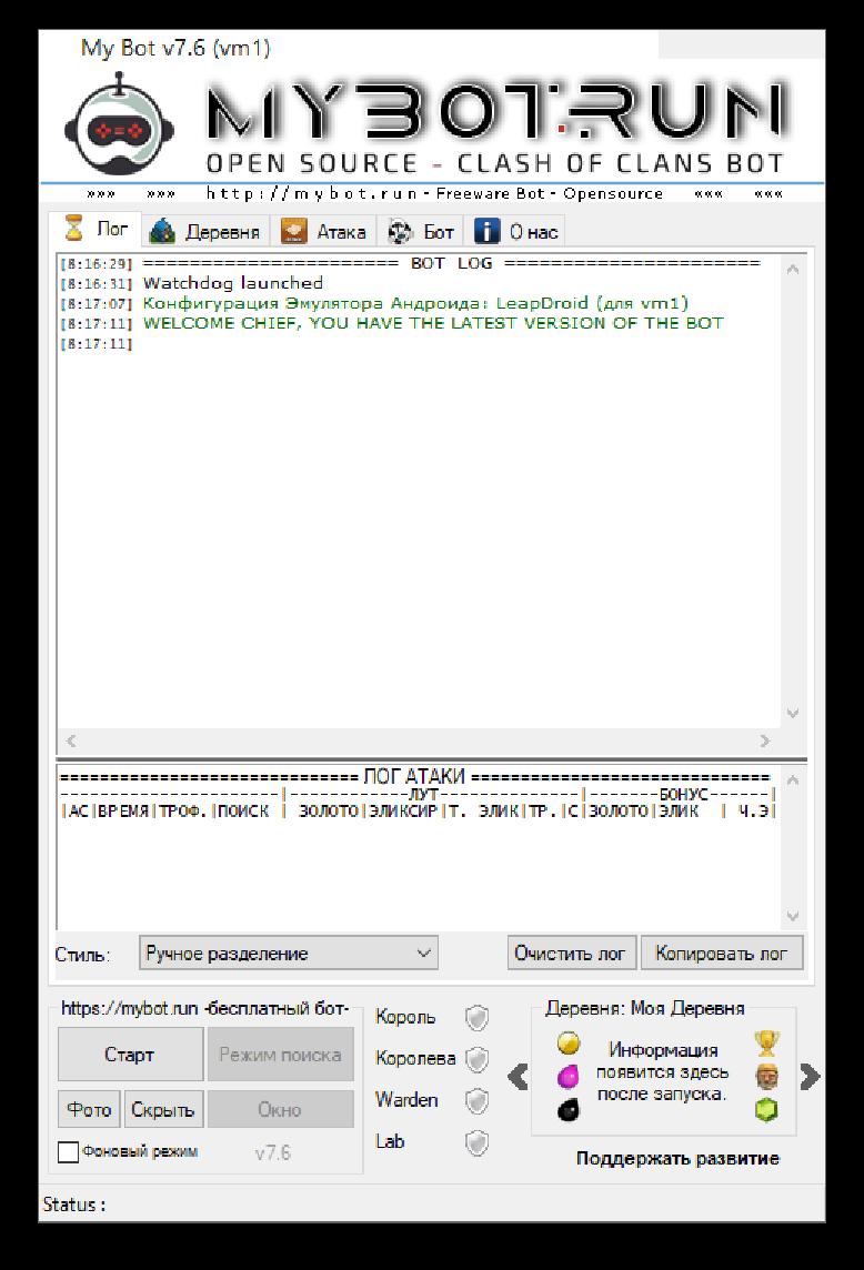 Скриншот MyBot 7.6