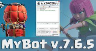 MyBotRun 7.6.5 - добавили поддержку декабрьского обновления Clash of Clans (2018)