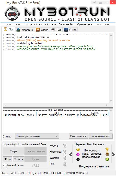 MyBotRun 7.6.5