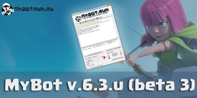 mybot v.6.3.u beta 3