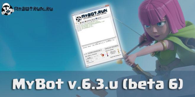 mybot v.6.3.u beta 6