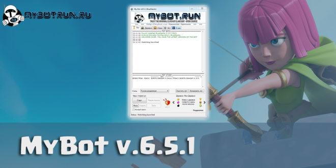 mybot v.6.5.1