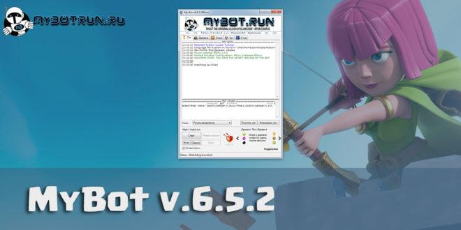 mybot v.6.5.2