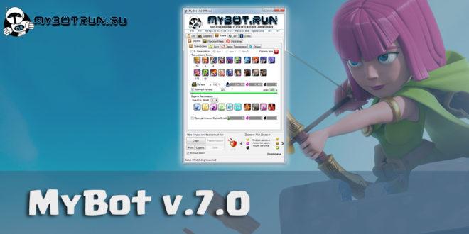 Обновление MyBot v.7.0