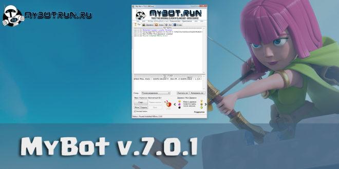 MyBot v.7.0.1