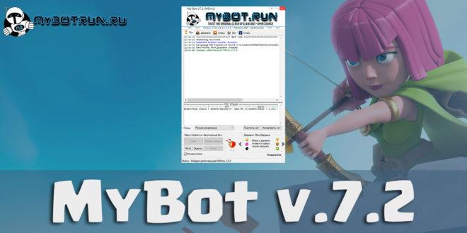 MyBotRun v.7.2