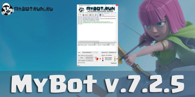 MyBotRun 7.2.5
