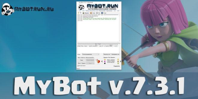 MyBotRun 7.3.1