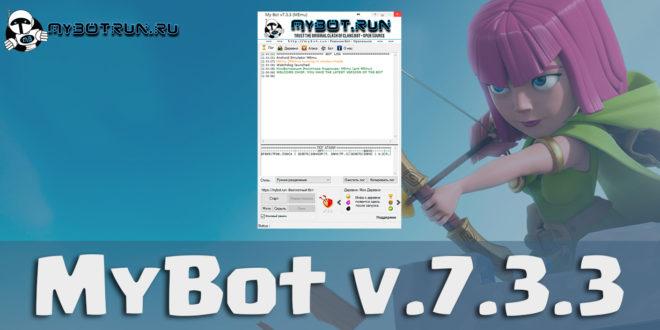 MyBotRun v.7.3.3 — Лучший бот для Clash of Clans