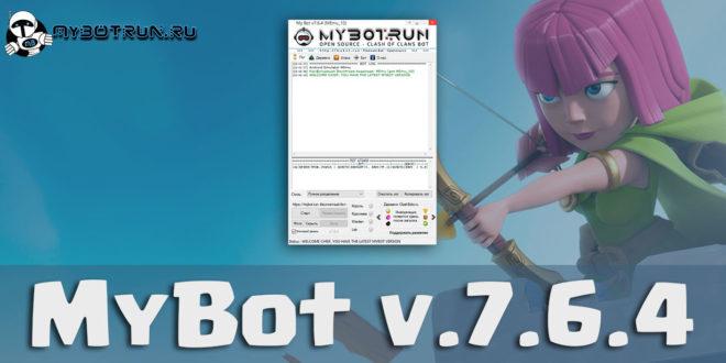 MyBotRun 7.6.4 - лучший бот для Clash of Clans