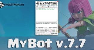 MyBotRun 7.7 - исправление ошибок (февраль 2019)
